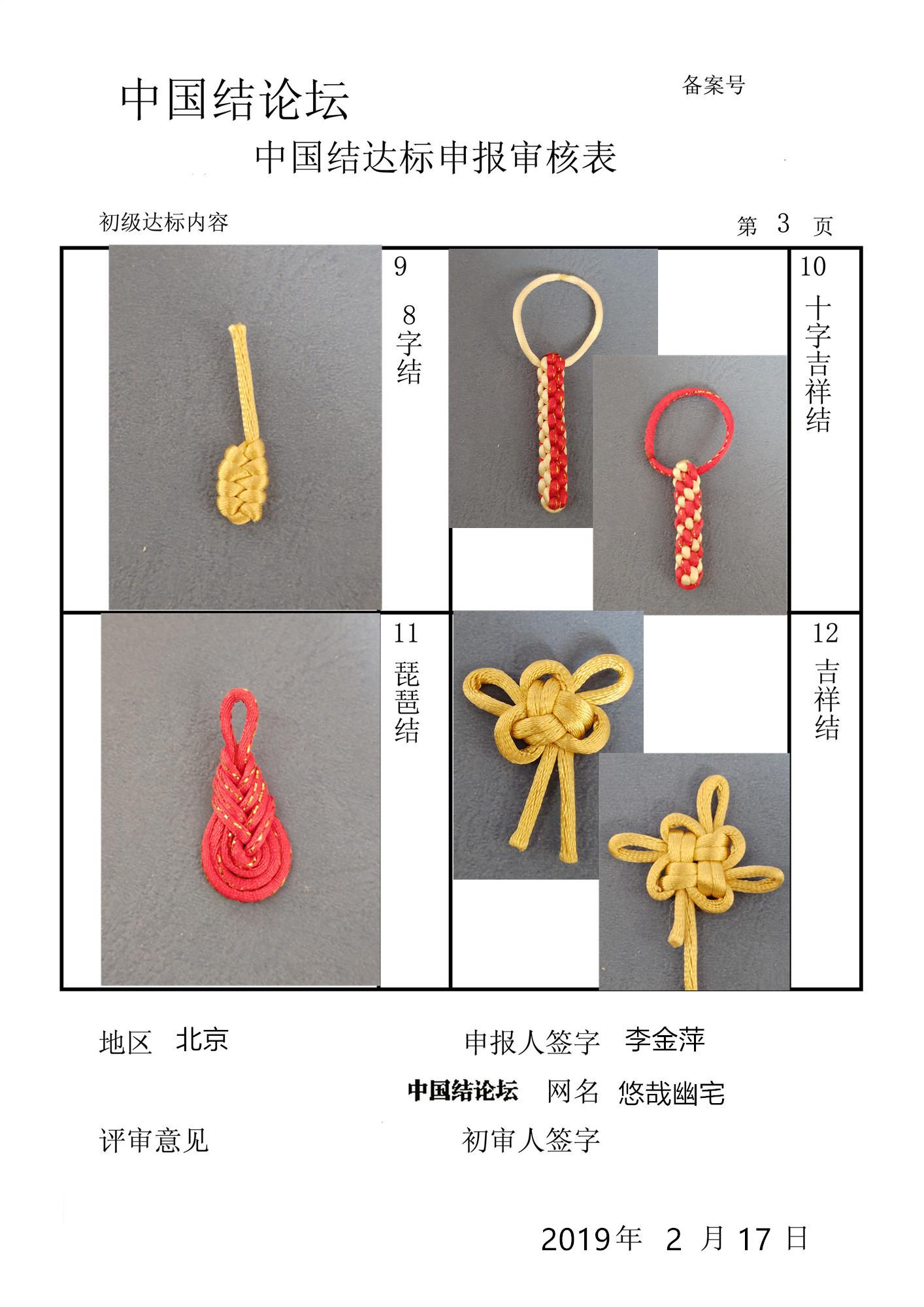 中国结论坛 悠哉幽宅--初级达标申请稿件  中国绳结艺术分级达标审核 162714q0mle0b70g70e10b