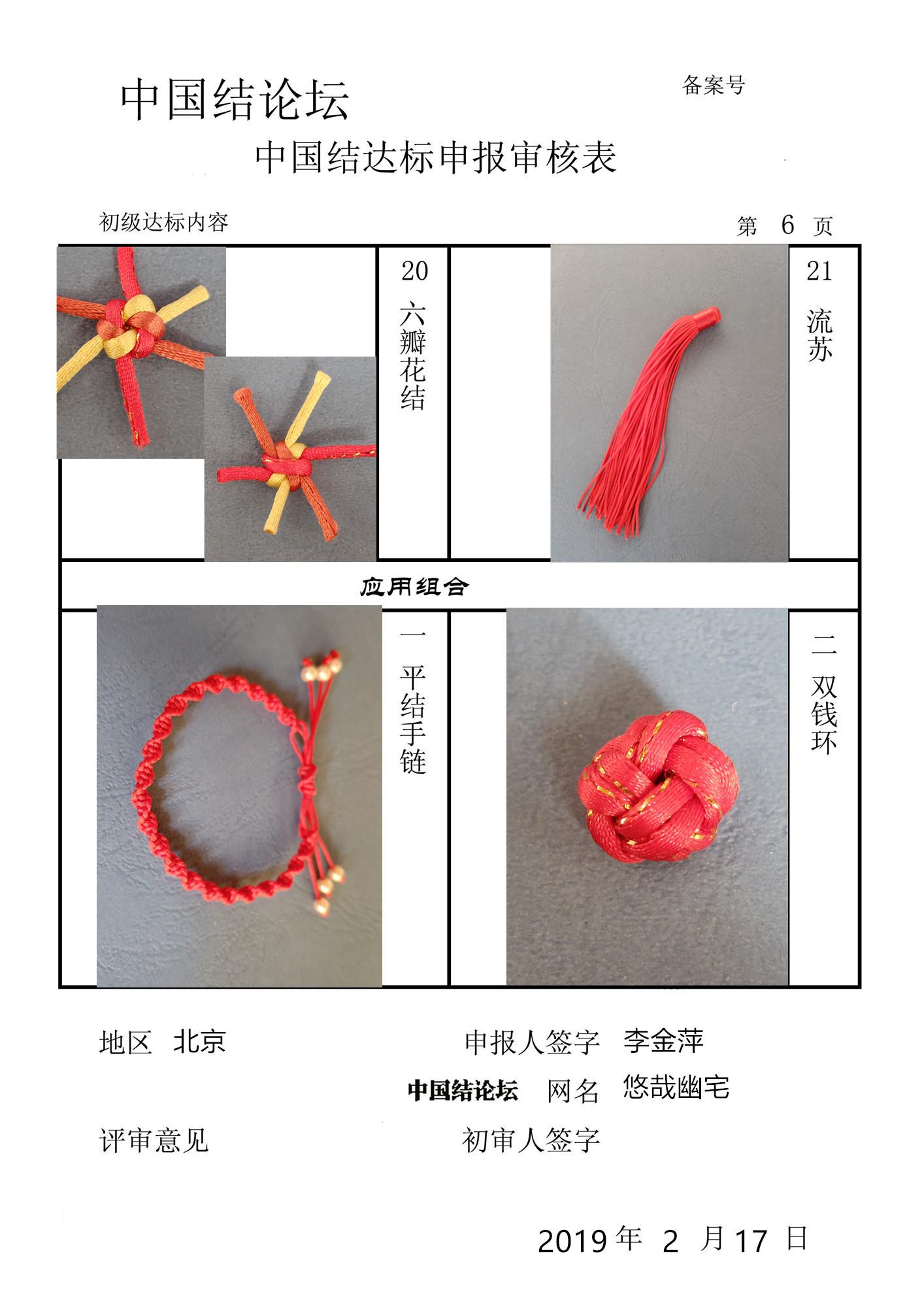 中国结论坛 悠哉幽宅--初级达标申请稿件  中国绳结艺术分级达标审核 162716ntonl0uuu0tmgne6