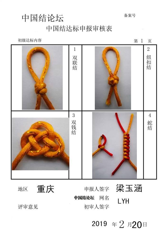 中国结论坛 LYH——初级达标申请稿件  中国绳结艺术分级达标审核 213303wonz464o66uufj4n