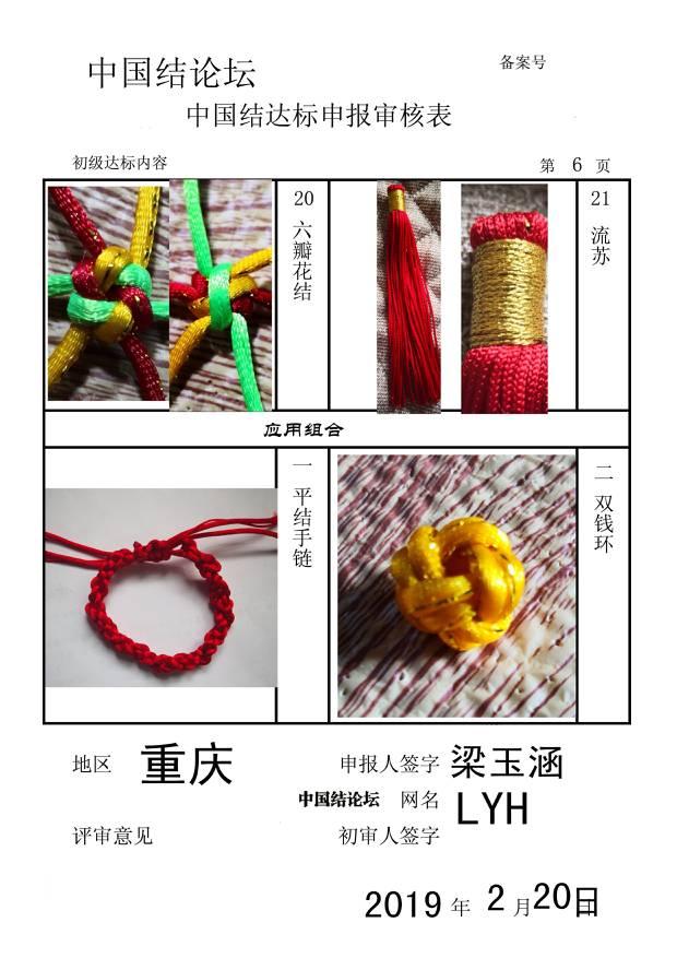中国结论坛 LYH——初级达标申请稿件  中国绳结艺术分级达标审核 213306knu1o8dxpwuvpmsz