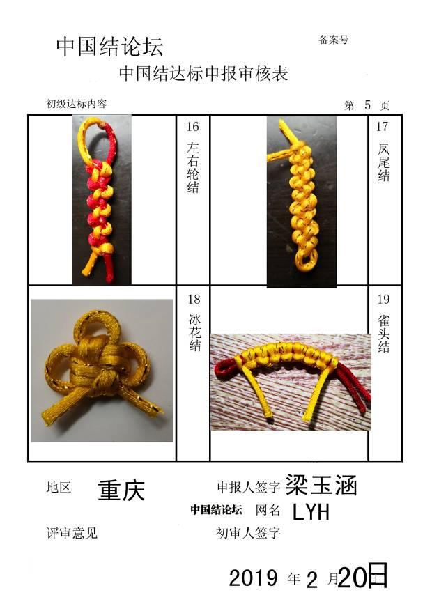 中国结论坛 LYH——初级达标申请稿件  中国绳结艺术分级达标审核 213306scqpqczen55jpqqu