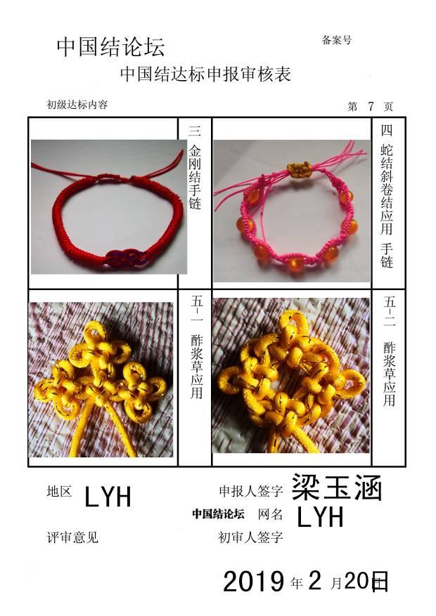 中国结论坛 LYH——初级达标申请稿件  中国绳结艺术分级达标审核 213307hos9w3yg1pobzw1u