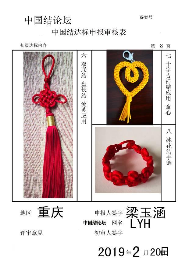 中国结论坛 LYH——初级达标申请稿件  中国绳结艺术分级达标审核 213307pvsosfzv9iskqlvl