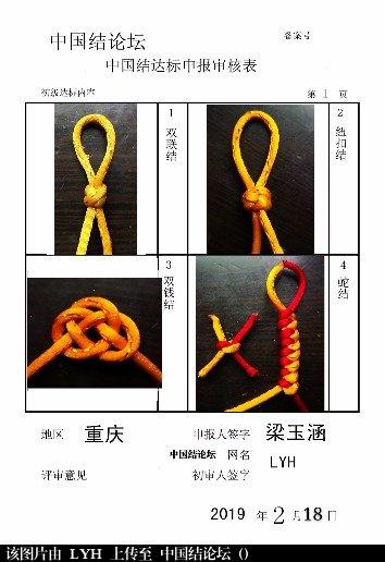 中国结论坛   中国绳结艺术分级达标审核 130623cw83hgqgg5g8skkw