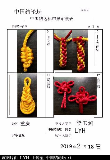 中国结论坛   中国绳结艺术分级达标审核 130712hldh9oo5a5d32ocv