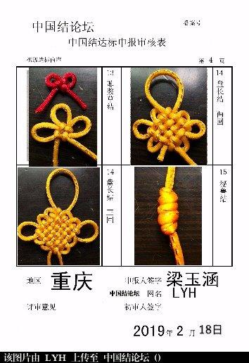 中国结论坛   中国绳结艺术分级达标审核 130720vbthactihlqj1q6h