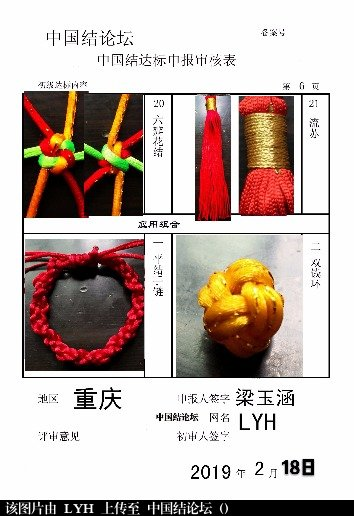 中国结论坛   中国绳结艺术分级达标审核 130733w291avn4fzvncvbg
