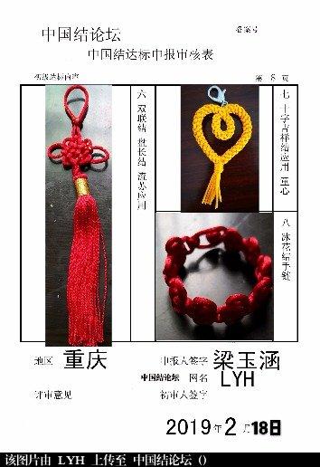 中国结论坛   中国绳结艺术分级达标审核 130745yzx8ibb8xhxxprx7
