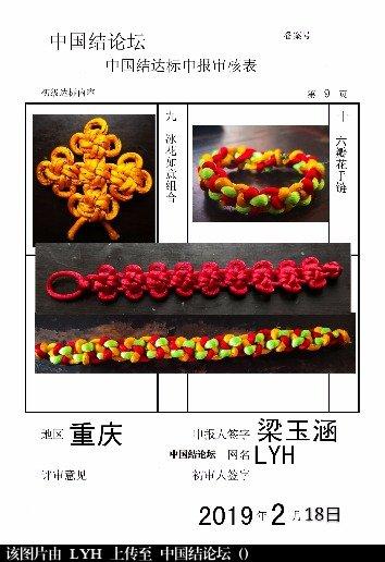 中国结论坛   中国绳结艺术分级达标审核 130755g77nnbo91vs79vql