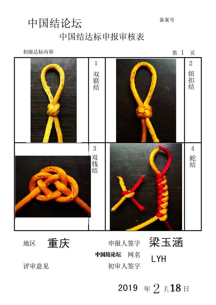 中国结论坛   中国绳结艺术分级达标审核 131328hk6zdoivkv763dv5