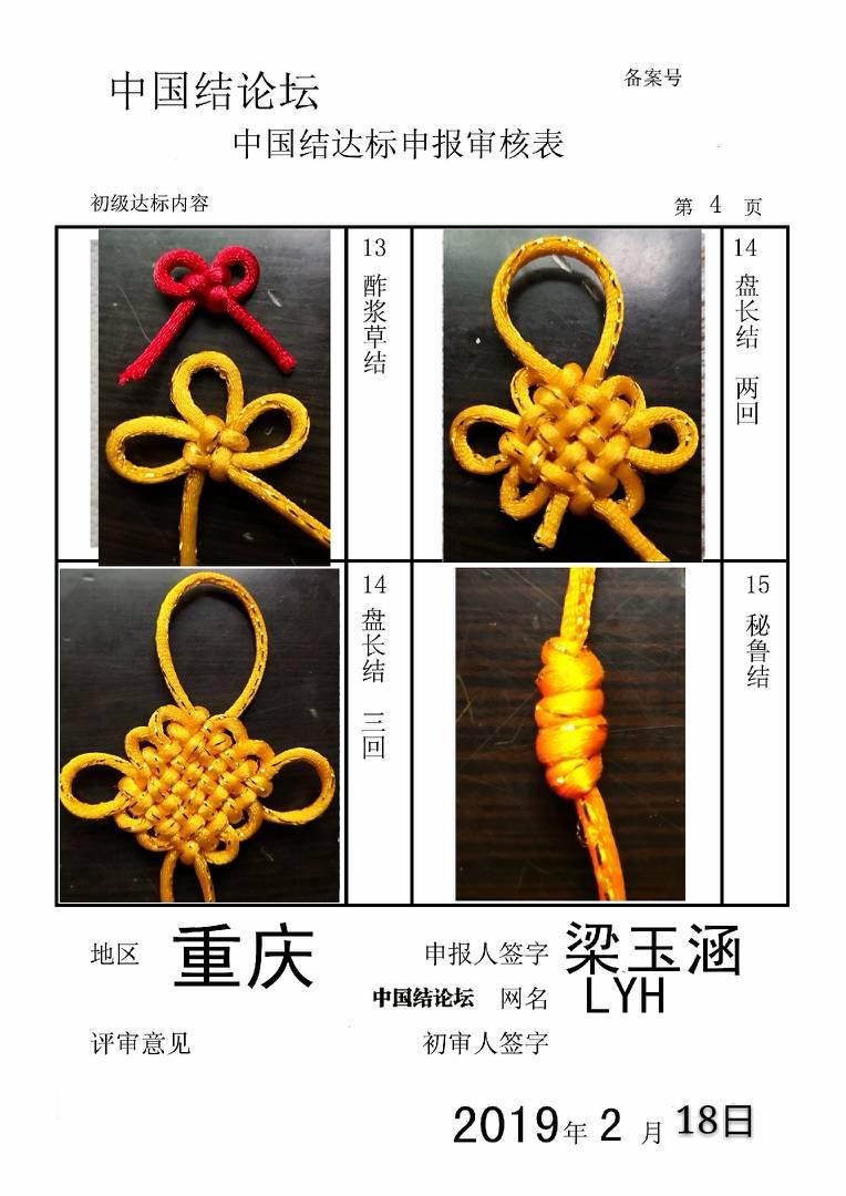 中国结论坛   中国绳结艺术分级达标审核 131328k1gaxz14ak23x122