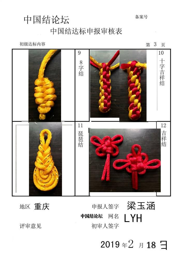 中国结论坛   中国绳结艺术分级达标审核 131328obld8m2a2qdm29o9