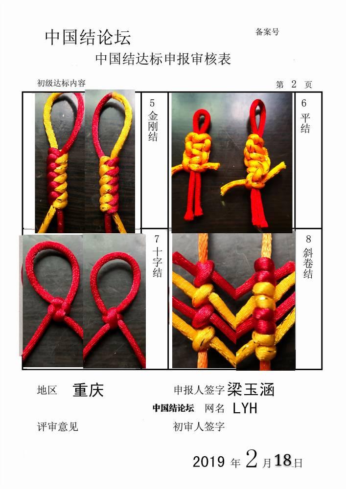 中国结论坛   中国绳结艺术分级达标审核 131328oru4pn4rsrcucsrw