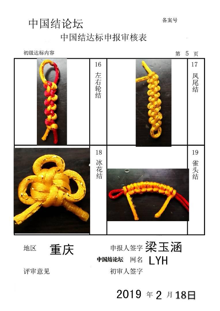 中国结论坛   中国绳结艺术分级达标审核 131329gpfjzk8fkpykqssp