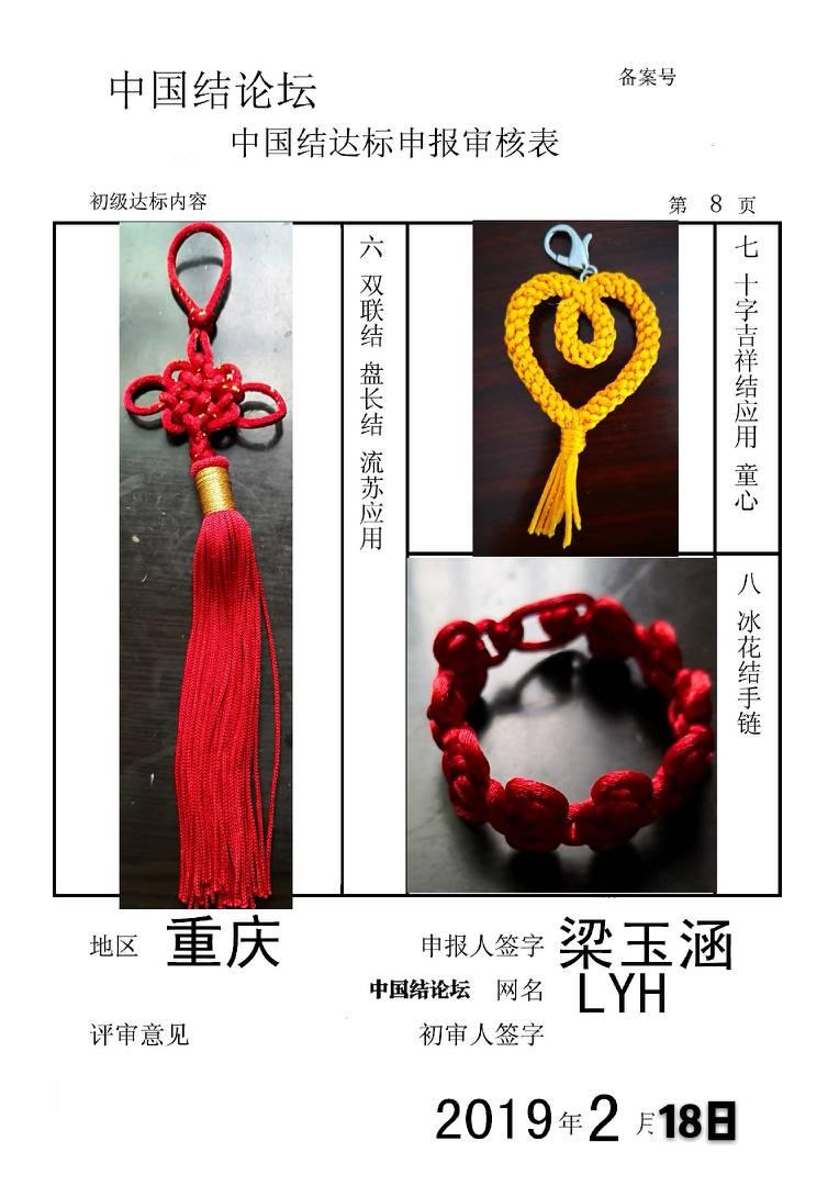 中国结论坛   中国绳结艺术分级达标审核 131329h3dcuk6kb8pccec9