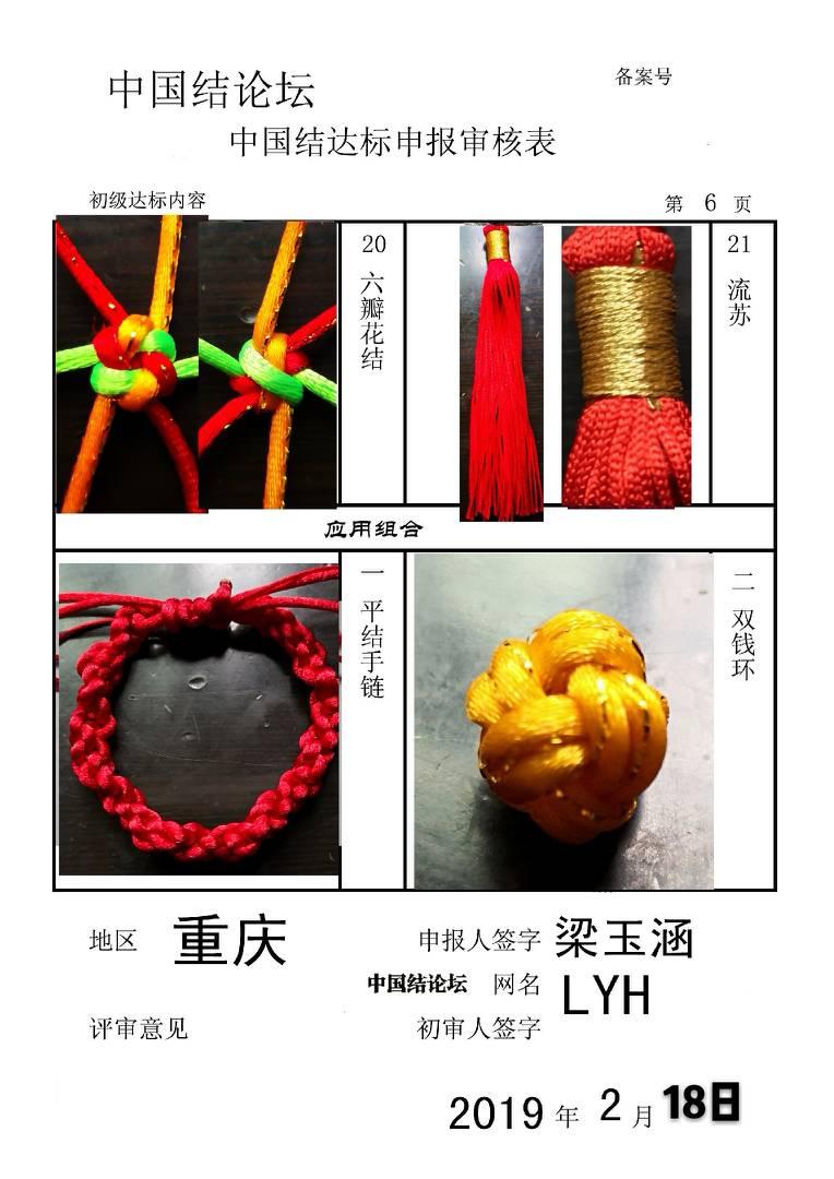 中国结论坛   中国绳结艺术分级达标审核 131329hz5tj2gmn2rq3lg3