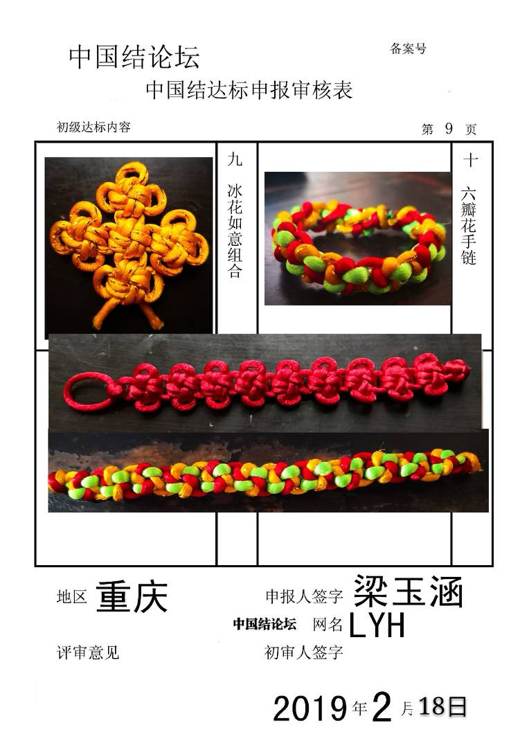 中国结论坛   中国绳结艺术分级达标审核 131329rs7wi2p7opnrofxv