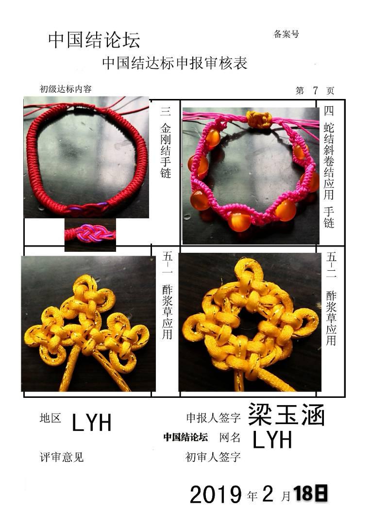 中国结论坛   中国绳结艺术分级达标审核 131329sg6wi3ig2yzm21yw