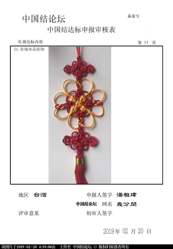中国结论坛 幾分閑--高级達標申請稿件  中国绳结艺术分级达标审核 045758mn3i2krbii07zf8z