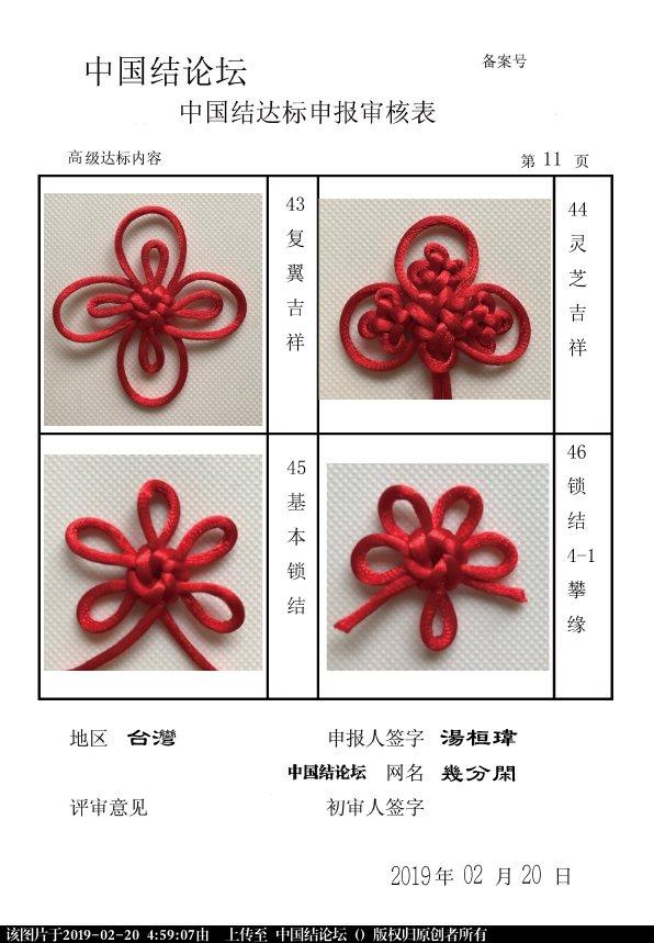中国结论坛 幾分閑--高级達標申請稿件  中国绳结艺术分级达标审核 045759ek4p8t80bzeqoq8b