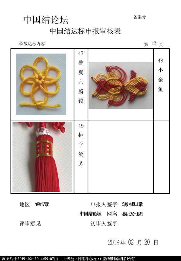 中国结论坛 幾分閑--高级達標申請稿件  中国绳结艺术分级达标审核 045759sirstffyy77236or