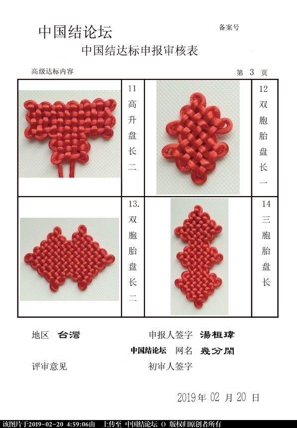 中国结论坛 幾分閑--高级達標申請稿件  中国绳结艺术分级达标审核 045801c0aatlbpeyltjsqa