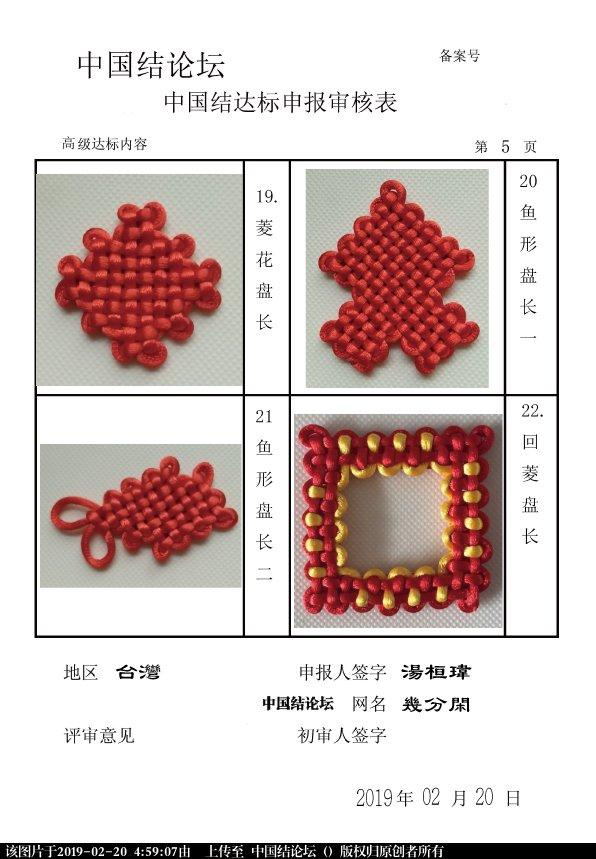中国结论坛 幾分閑--高级達標申請稿件  中国绳结艺术分级达标审核 045801g89n2on08q8n4v8m