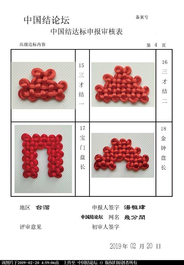 中国结论坛 幾分閑--高级達標申請稿件  中国绳结艺术分级达标审核 045801iulm8a5n5fdxa50n