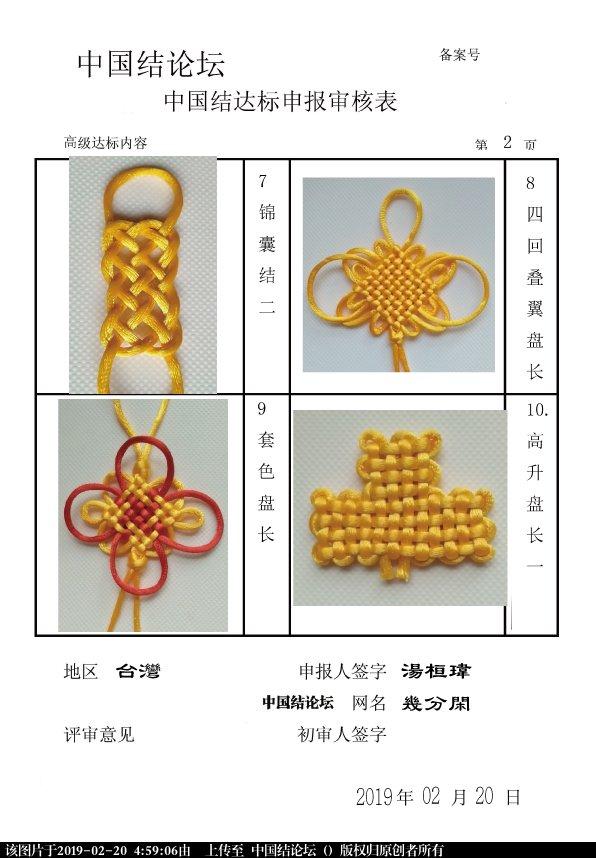中国结论坛 幾分閑--高级達標申請稿件  中国绳结艺术分级达标审核 045801m33qdlgislq0cmai