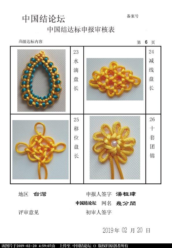 中国结论坛 幾分閑--高级達標申請稿件  中国绳结艺术分级达标审核 045801q6f6u8xexu8e5u55