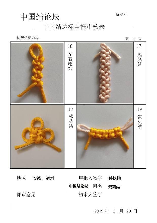 中国结论坛 紫研结——初级达标申请稿件  中国绳结艺术分级达标审核 075209a2d7a2a1qr2qq2oa