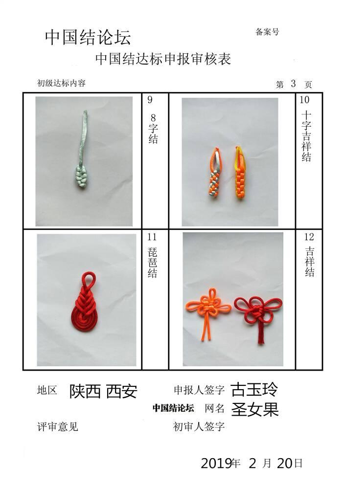 中国结论坛 圣女果初级审核申请稿件  中国绳结艺术分级达标审核 150613rz3jf4eafi2e22th