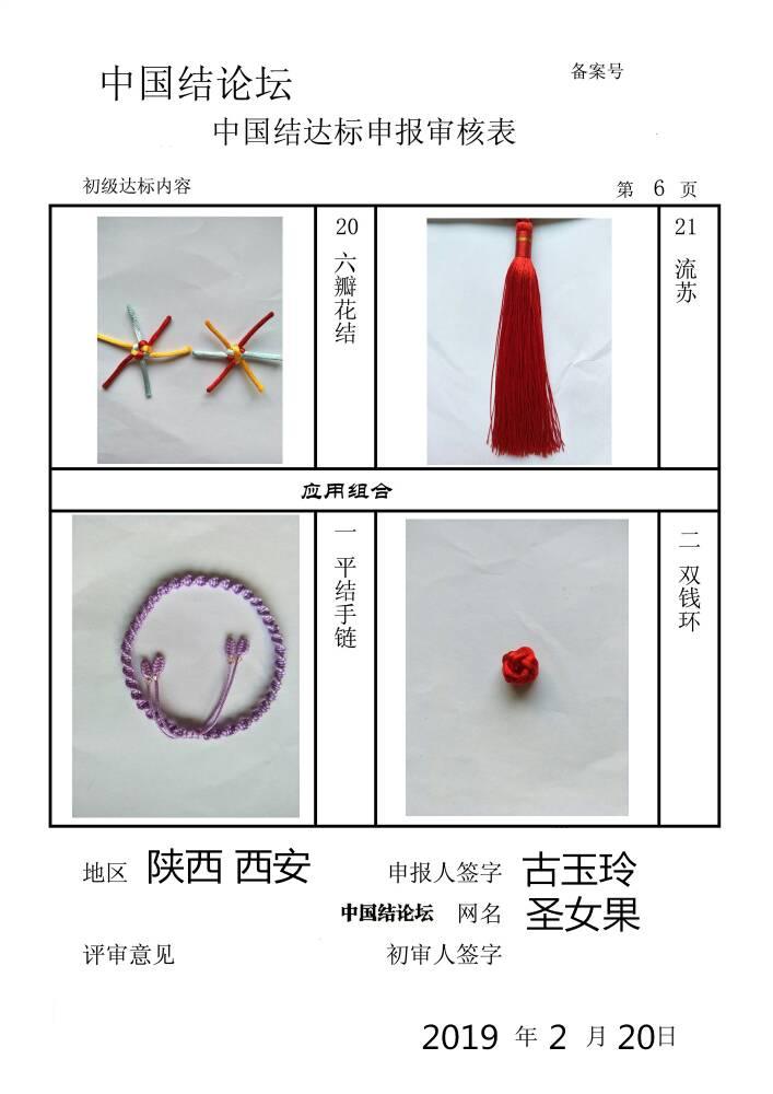中国结论坛 圣女果初级审核申请稿件  中国绳结艺术分级达标审核 150615vcicl7d7cd873qhv