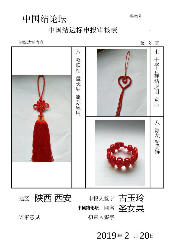中国结论坛 圣女果初级审核申请稿件  中国绳结艺术分级达标审核 150616dus78229vlszxc9t
