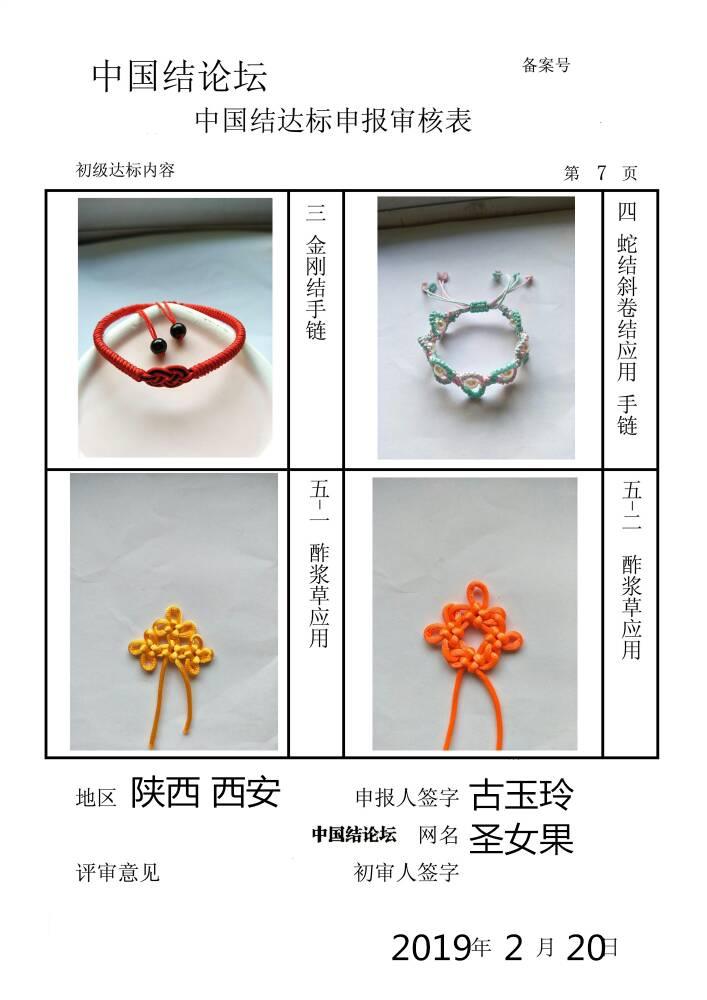 中国结论坛 圣女果初级审核申请稿件  中国绳结艺术分级达标审核 150616g8fszf8gxwc888cw