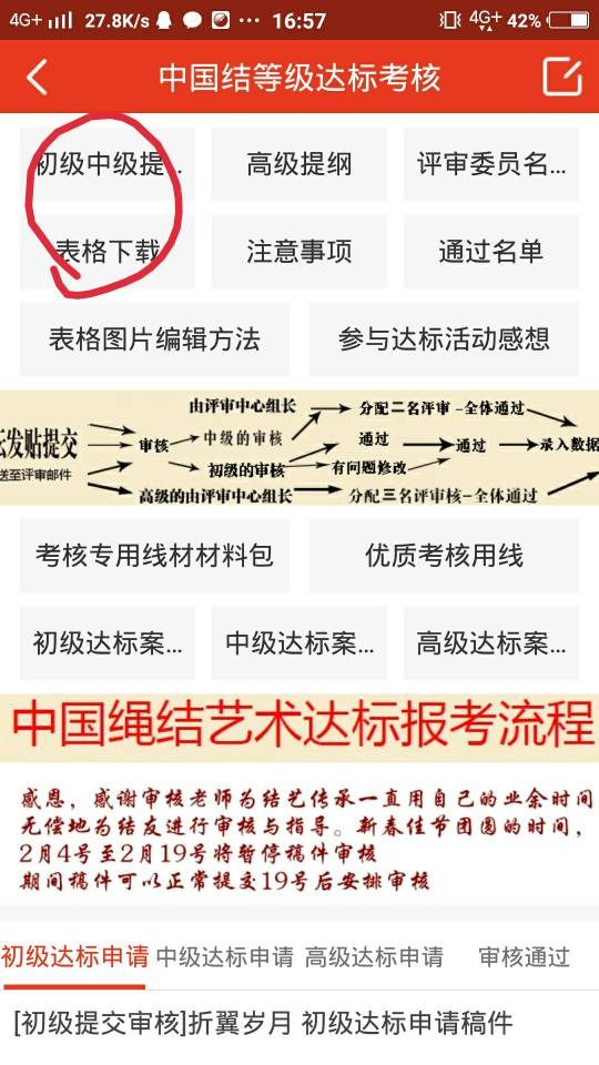 中国结论坛   中国绳结艺术分级达标审核