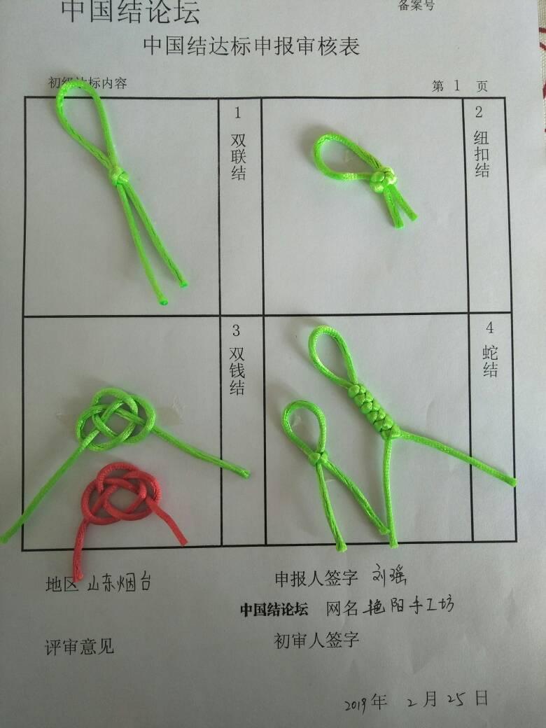 中国结论坛   中国绳结艺术分级达标审核 084904z1d2vzp2iipsz07c