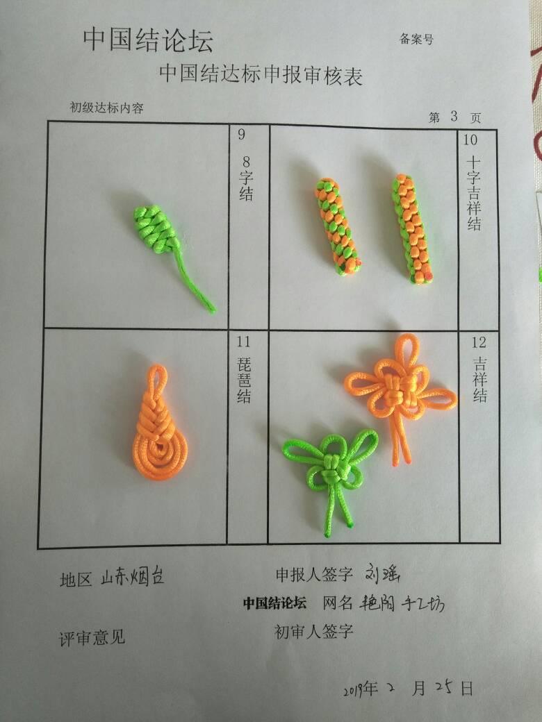 中国结论坛   中国绳结艺术分级达标审核 084905eg55hs22zkgopkg2