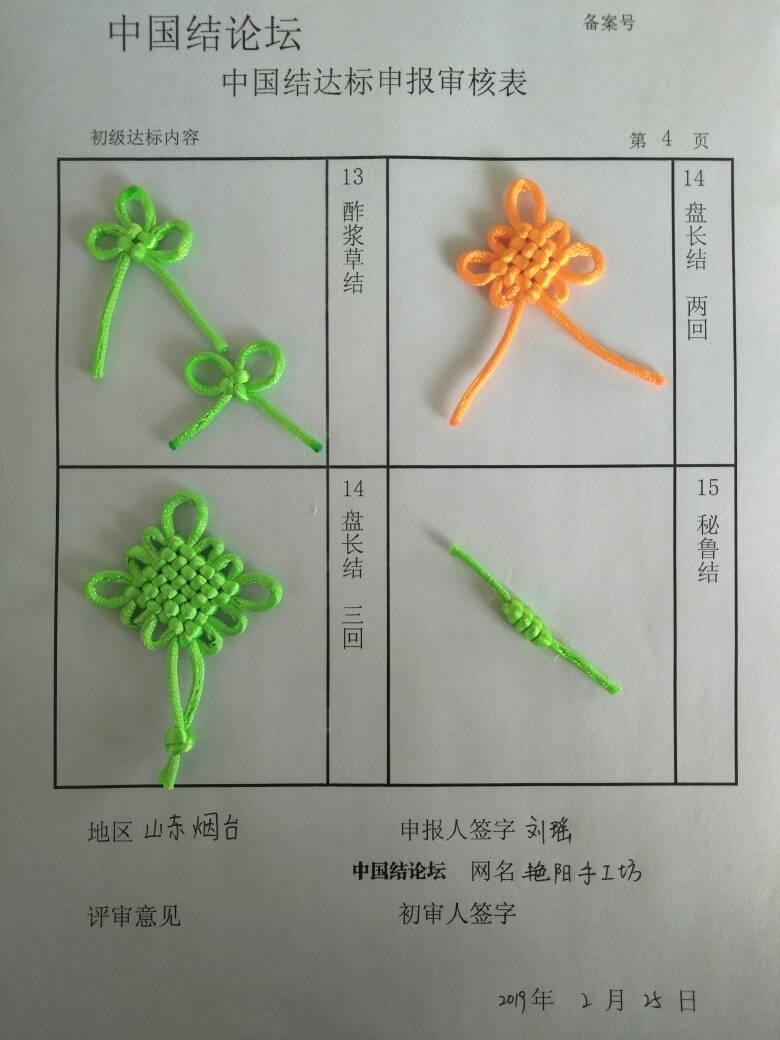 中国结论坛   中国绳结艺术分级达标审核 084905jzvdqu1o9zb21gww