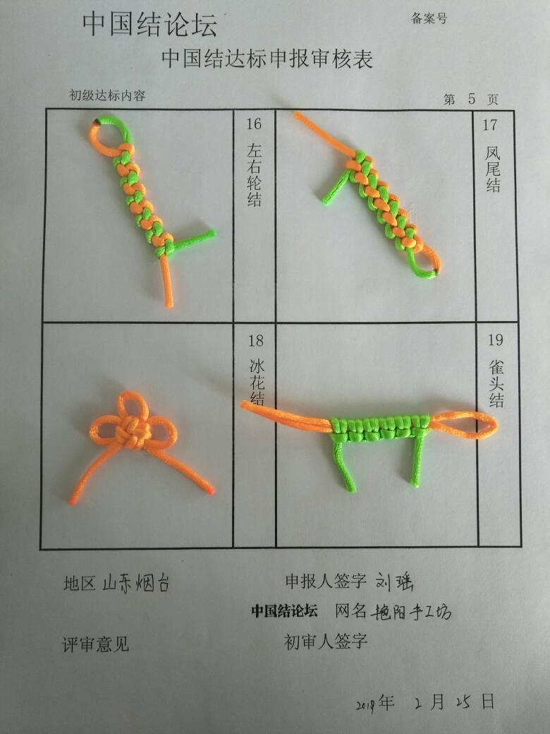 中国结论坛   中国绳结艺术分级达标审核 084906jed3gptcm34p6llm