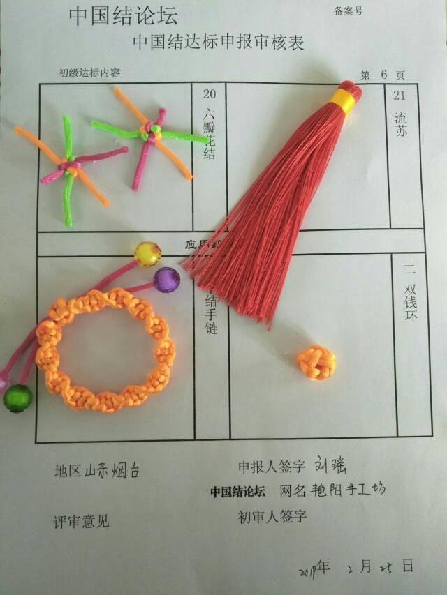 中国结论坛   中国绳结艺术分级达标审核 084926gb0tmuuo6blgc2zp