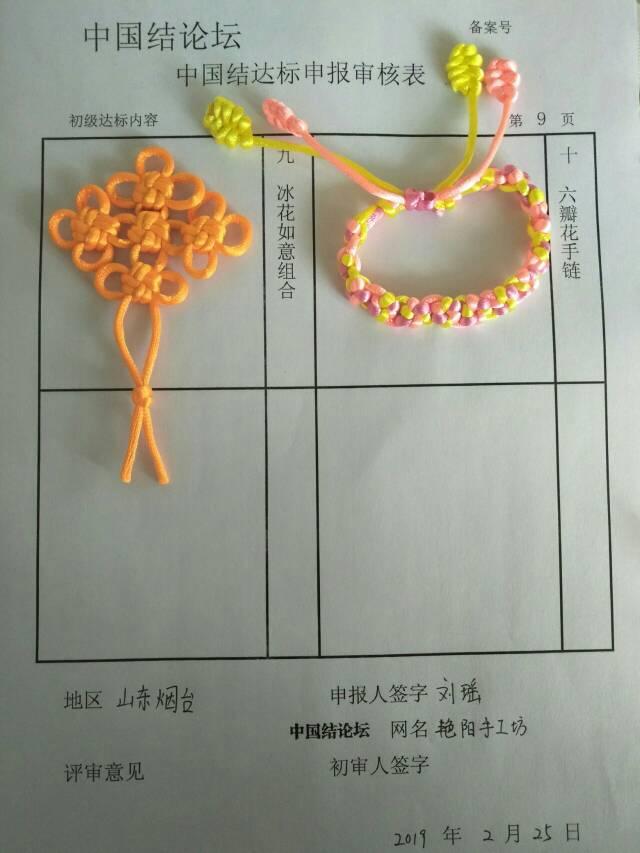 中国结论坛   中国绳结艺术分级达标审核 084926s7c0q5ctqhhjha0a