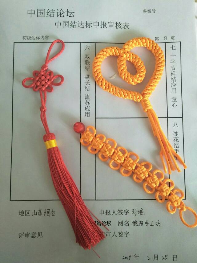 中国结论坛   中国绳结艺术分级达标审核 084926teqo2zo4xgqoam3g