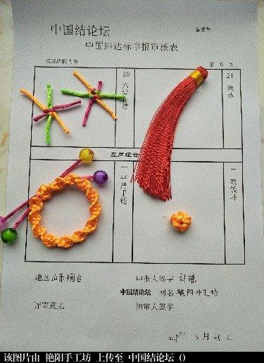 中国结论坛 艳阳手工坊-初级达标申请稿  中国绳结艺术分级达标审核 105318cay4z42kxkk2k934