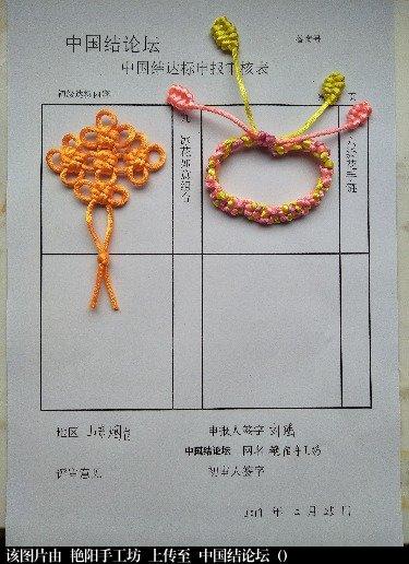 中国结论坛 艳阳手工坊-初级达标申请稿  中国绳结艺术分级达标审核 105514j1np4pnmwz2r12nr