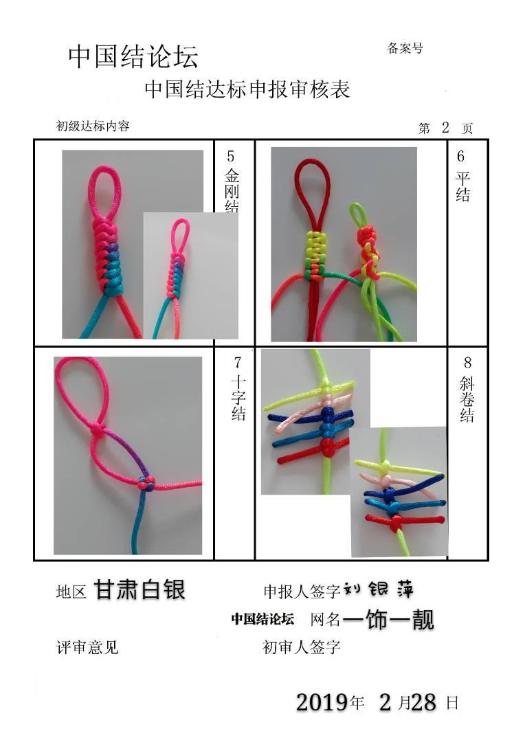 中国结论坛 一饰一靓初级达标申请  中国绳结艺术分级达标审核 214441pree59u99e45ael2