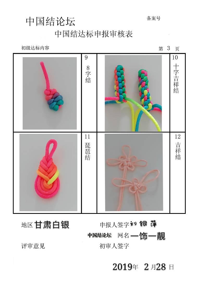 中国结论坛 一饰一靓初级达标申请  中国绳结艺术分级达标审核 214442agejz3jcdbrbebng