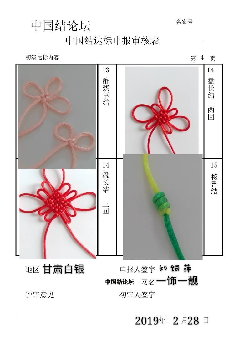 中国结论坛 一饰一靓初级达标申请  中国绳结艺术分级达标审核 214443clvblyl1dlxdi5g1