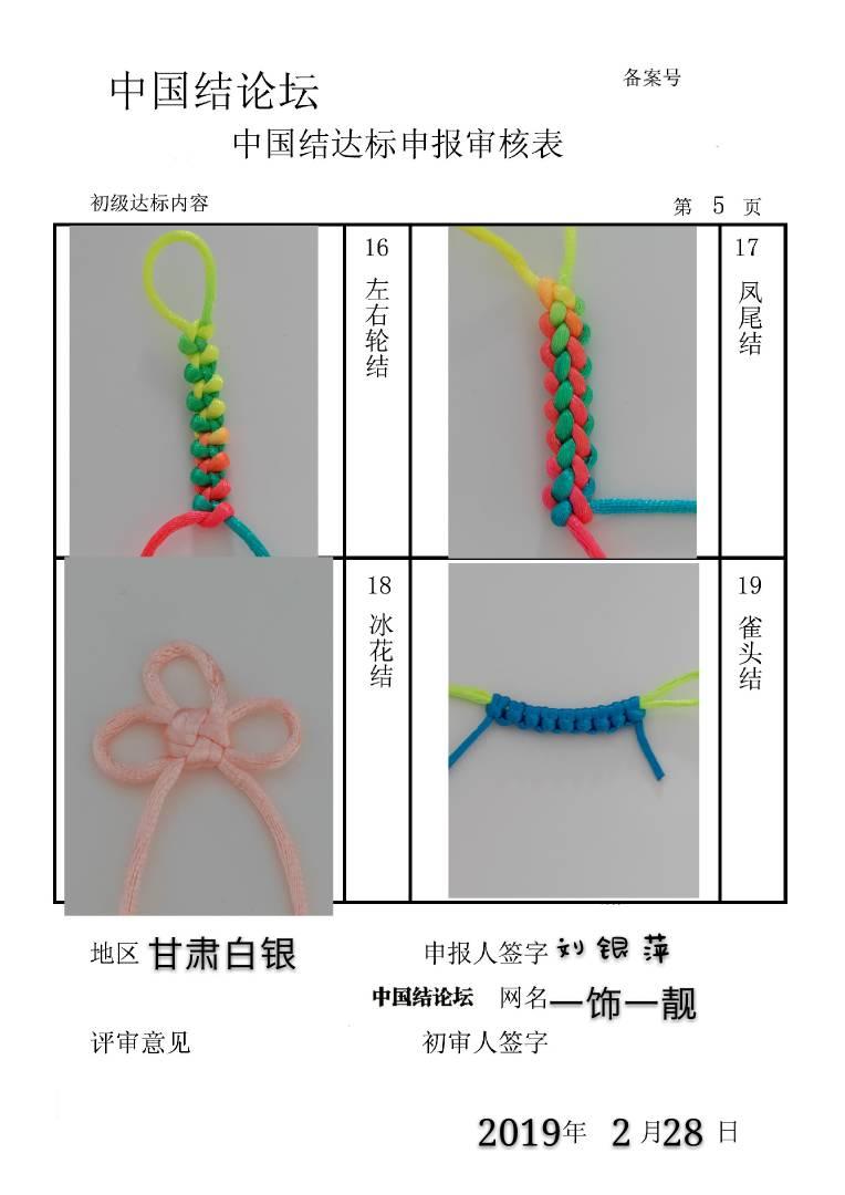中国结论坛 一饰一靓初级达标申请  中国绳结艺术分级达标审核 214446pxz2rujxn1xam88g