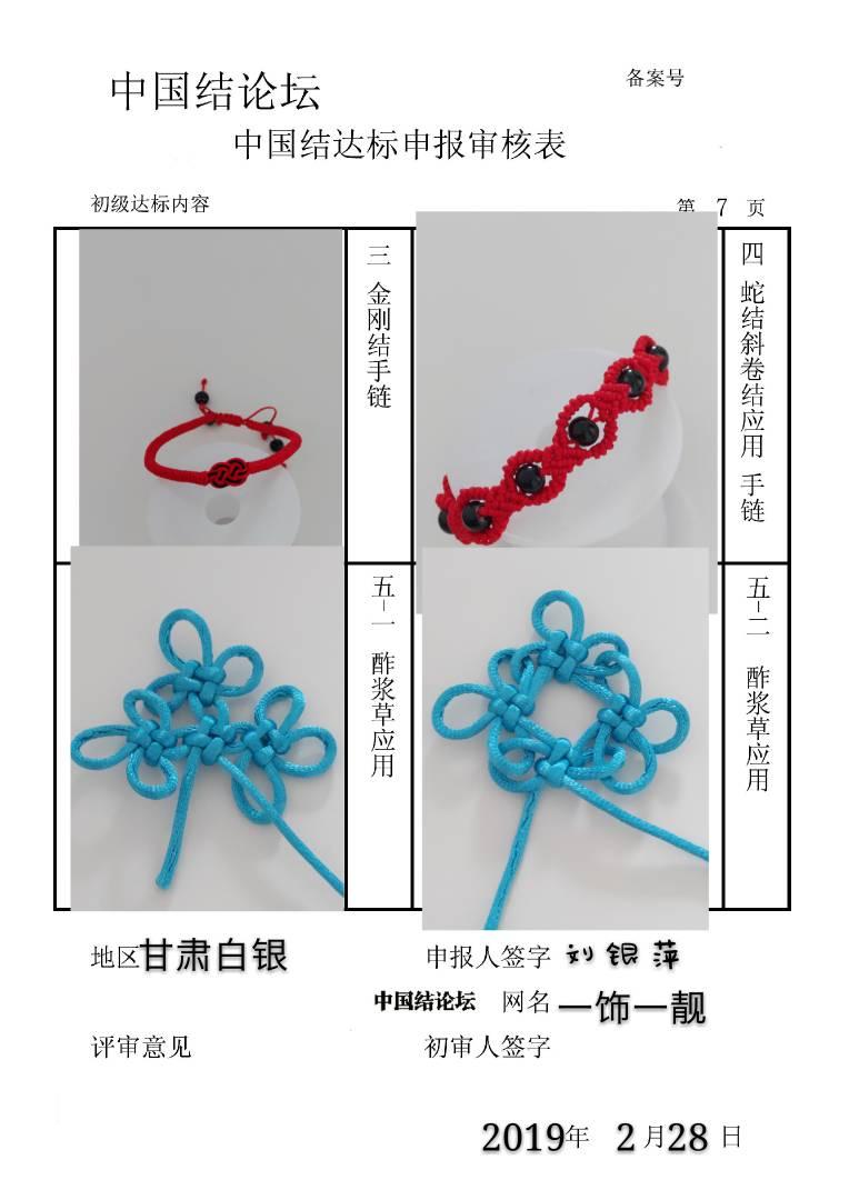 中国结论坛 一饰一靓初级达标申请  中国绳结艺术分级达标审核 214448dc71hg22cxt9x9w1
